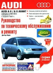 AUDI A6/AUDI A6 Avant (1997-2004) бензин/дизель, обновления 1999 и 2001 гг.