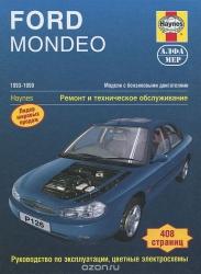 FORD Mondeo (1993-1999) бензин