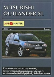 MITSUBISHI Outlander XL с 2006г. (бензин)
