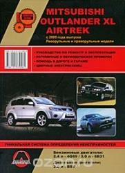 MITSUBISHI Outlander XL, Airtrek с 2005г.