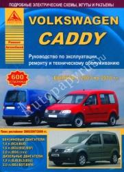VOLKSWAGEN Caddy (2003-2010) бензин/дизель