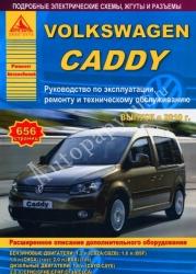 VOLKSWAGEN Caddy с 2010 г. (бензин/дизель)
