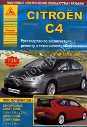 CITROEN C4 с 2004 г. (бензин/дизель)