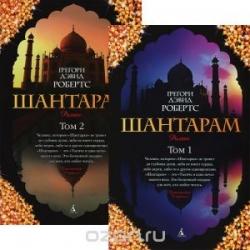 МИНИ: Шантарам (1-2)