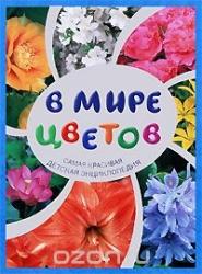 В мире цветов. Самая красивая детская энциклопедия