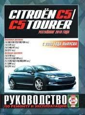 CITROEN C5/C5 Tourer  с 2008 г. (рестайлинг 2010 г.) бензин/дизель