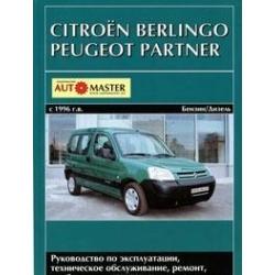 CITROEN Berlingo, PEUGEOT Partner с 1996 г. (бензин/дизель)