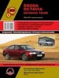 SKODA Octavia/Octavia Tour (1996-2010) бензин/дизель