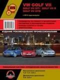 VW Golf VII, Golf VII GTI/Golf VII R, Golf VII GTD  с 2012 г. (бензин/дизель)