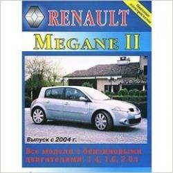 RENAULT Megane II с 2004 г. Все модели с бензиновыми двигателями: 1.4, 1.6, 2.0