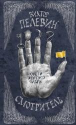 Смотритель. Том 1. Орден желтого флага