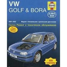 VW Golf & Bora (2001-2003) бензин/дизель