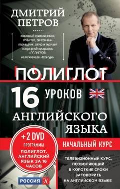 16 уроков английского языка. Начальный курс (+ 2 DVD)