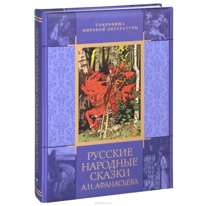 Русские народные сказки А. Афанасьева