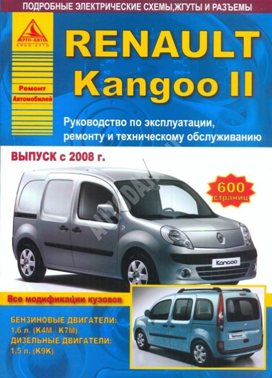 RENAULT Kangoo II с 2008 г. (бензин/дизель)