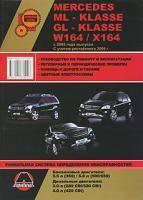 MERCEDES-BENZ ML-klasse (W164), GL-klasse (X164) с 2005 г. (бензин/дизель)