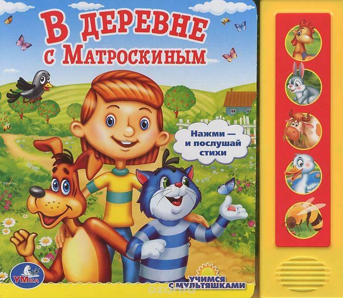 В деревне с Матроскиным