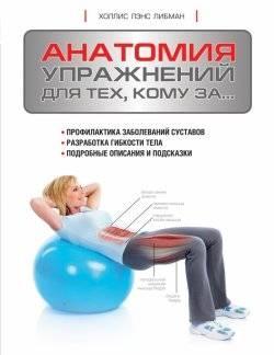 Анатомия упражнений для тех, кому за....