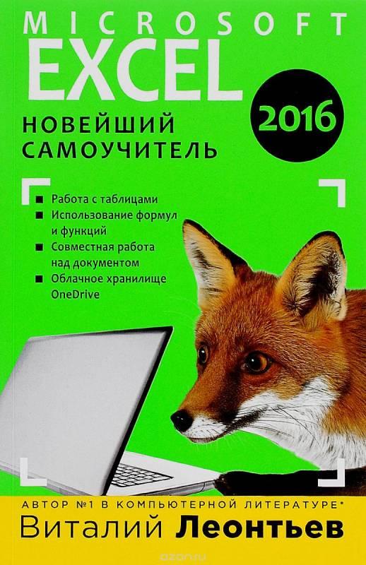 Microsoft Excel 2016: новейший самоучитель