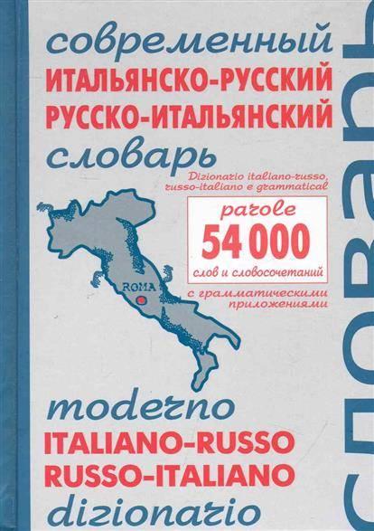 Современный итальянско-русский и русско-итальянский словарь. Около 54000 слов