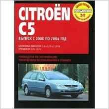 CITROEN C5 (2000-2004) бензин/турбодизель