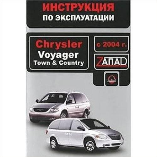 CHRYSLER Voyager/Town & Country с 2004 г. Инструкция по эксплуатации