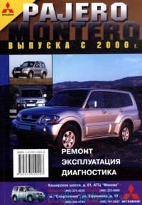 MITSUBISHI Pajero/Montero с 2000 г. (бензин/дизель)
