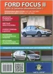 FORD Focus II с 2005 г. (бензин/дизель), обновление 2008 г.