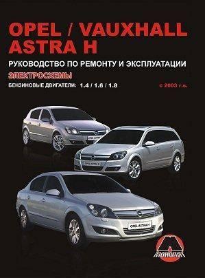 OPEL Astra H/VAUXHALL Astra H с 2003 г. (бензин)