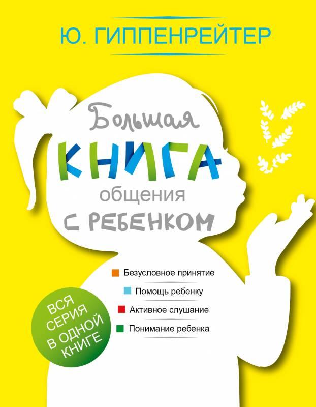 Большая книга общения с ребенком.