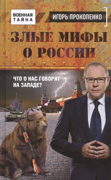 Злые мифы о России